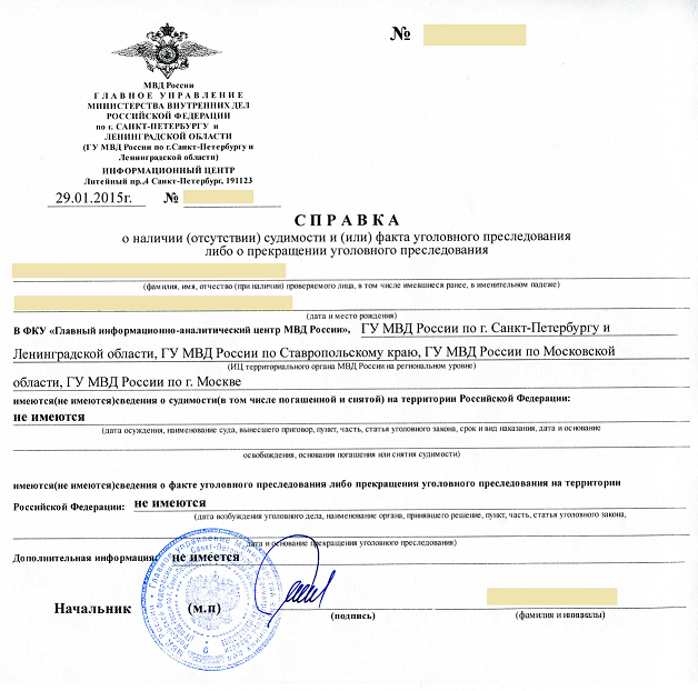 criminal_records_certificate